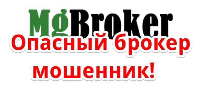 MGbroker – опасный брокер мошенник