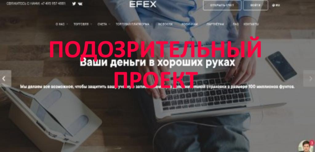 efex_capital