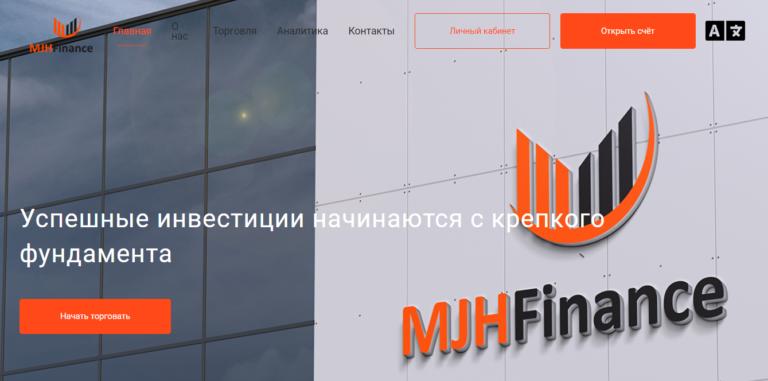 MJH Finance — обзор брокера. Плюсы и минусы MJH Finance