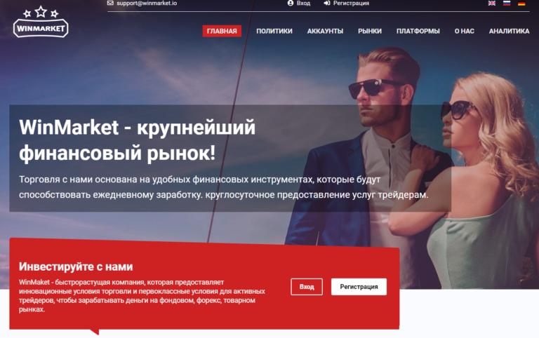 Winmarket — обзор и отзывы