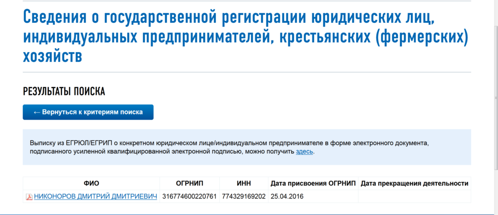 infoscam.ru официальная регистрация
