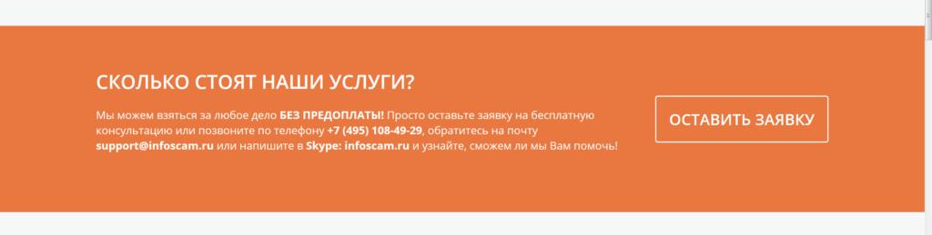 infoscam.ru контакты